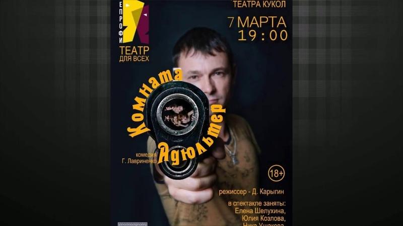 Интервью с участниками любительского театра НЕПРОФИТ Спектакль Комната Адюльтер