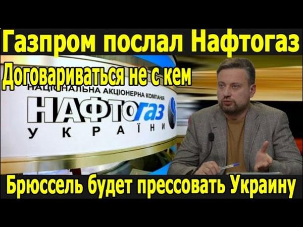 Землянский. Газпром послал Нафтогаз. Договариваться не с кем. Брюссель будет прессовать Украину.