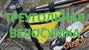 Треугольная сумка для велосипеда бренда B SOUL куплена в Китае Обзор и демонстрация