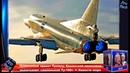 Пламенный привет Трампу: Казанский авиазавод выкатывает «маленький Ту-160» ➨ Новости мира ProTech