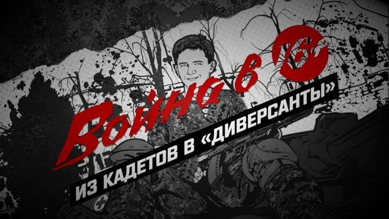 Трейлер книги «Война в 16» А. Савельева