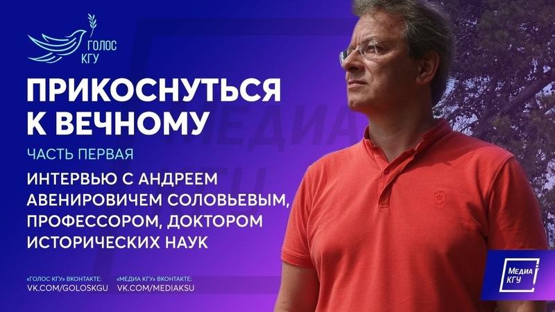 Прикоснуться к вечному с Андреем Соловьевым. Часть первая