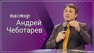 «Овцы Мои слушают голос Мой» . Андрей Чеботарев (2019-02-17)