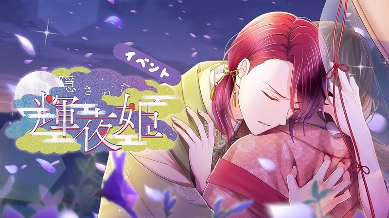 イベント『隠された輝夜姫』【スタンドマイヒーローズ】