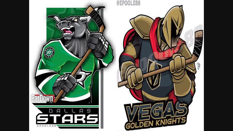 Dallas Stars 🆚 Vegas Golden Knights