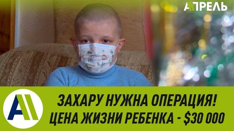 Благотворительность: Захару срочно необходима операция \\ Апрель ТВ