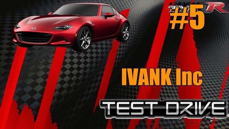 TEST DRIVE Unlimited (TDU) Прохождение 5 Тест MAZDA MX-5 MIATA.