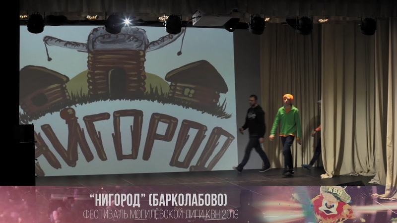 Нигород (Барколабово) (фестиваль МежГалактическая Лига КВН 2019)
