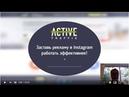 Как запустить рекламу в Instagram для привлечения подписчиков и клиентов
