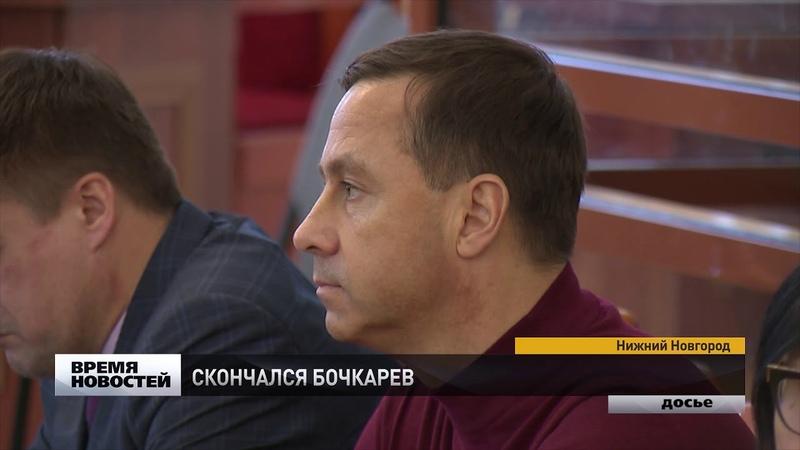 Скончался Александр Бочкарев