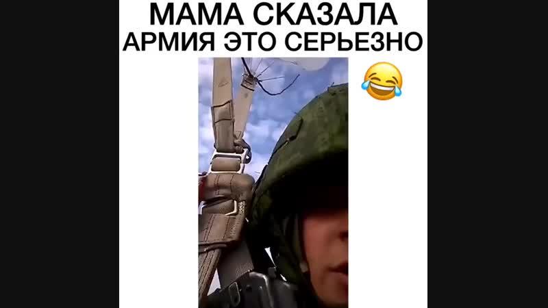 Армия это серьёзно 😂😂😂😂