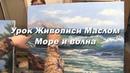 Мастер-класс по живописи маслом №63 - Море и волна. Как рисовать. Урок рисования Игорь Сахаров