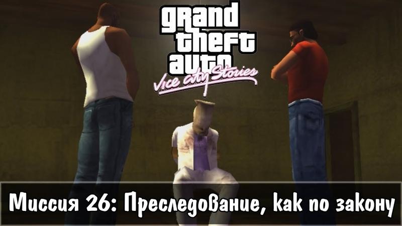 GTA Vice City Stories Прохождение Миссия 26 Преступление как по закону