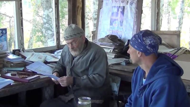 Алтайский старец о Николае Левашове Борис Володарский