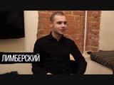 Андрей Лимберский - О поклонницах, концерте и Даше (9.11 Сольный концерт в Антикафе