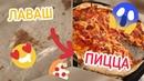 ПИЦЦА ИЗ ЛАВАША Как приготовить пиццу Быстро и легко домашний рецепт кулинария еда