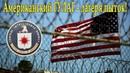 Секретные тюрьмы ЦРУ - Американский ГУЛАГ. Тайны мира с Анной Чапман