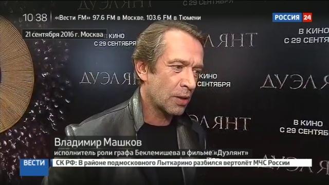 Новости на Россия 24 • Любовь, честь и дуэльный кодекс: третий российский фильм в формате IMAX