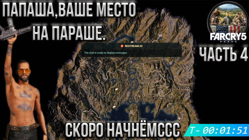 Поиграем в Far Cry 5 СТРИМ часть 4
