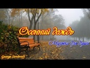 ОСЕННИЙ ДОЖДЬ The autumn rain Музыка для души