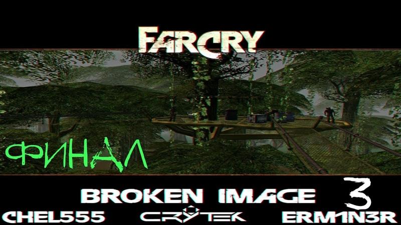 Прохождение карты Far Cry Broken Image |Форт| №3 ФИНАЛ