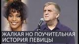 Жалкая но поучительная история Уитни Хьюстон (мировая певица) - Виктор Куриленко