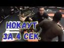 Боец MMAпоприветствовал соперника нокаутом| ТОПЧИК