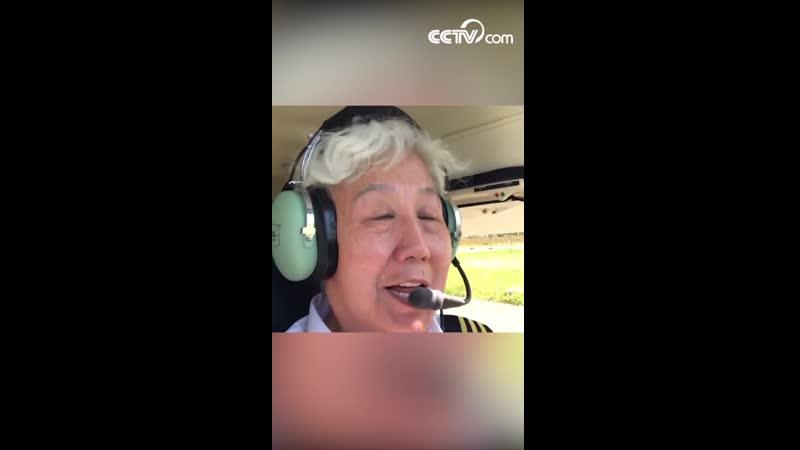 82 летняя женщина пилот из Китая установила рекорд по пилотированию самолета
