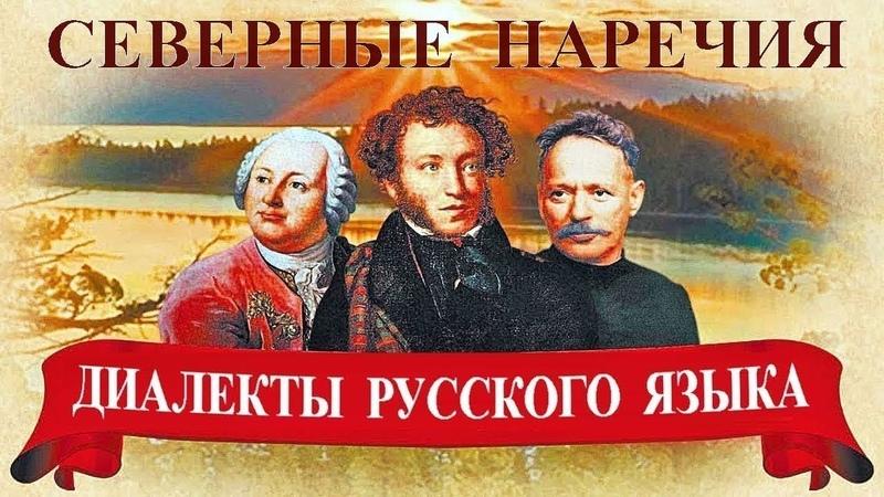 Северные наречия русского языка (рассказывает филолог Игорь Исаев)
