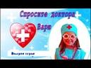 Круче чем Доктор Плюшева/ pretend play Спросите доктора Варю 2 серия/детский блог дружная семья