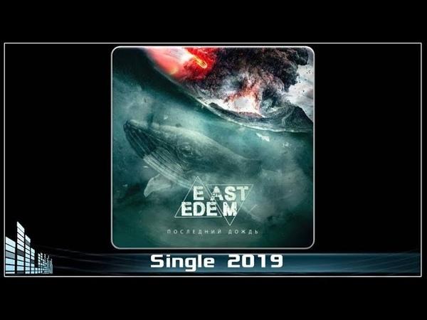 East Of Edem - Последний Дождь (2019) (Metalcore)