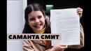 Саманта Смит - девочка, которая нас спасла