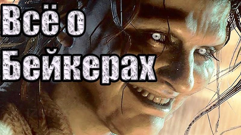 Проект Плесень (Resident Evil 7 - Mold). Часть 2