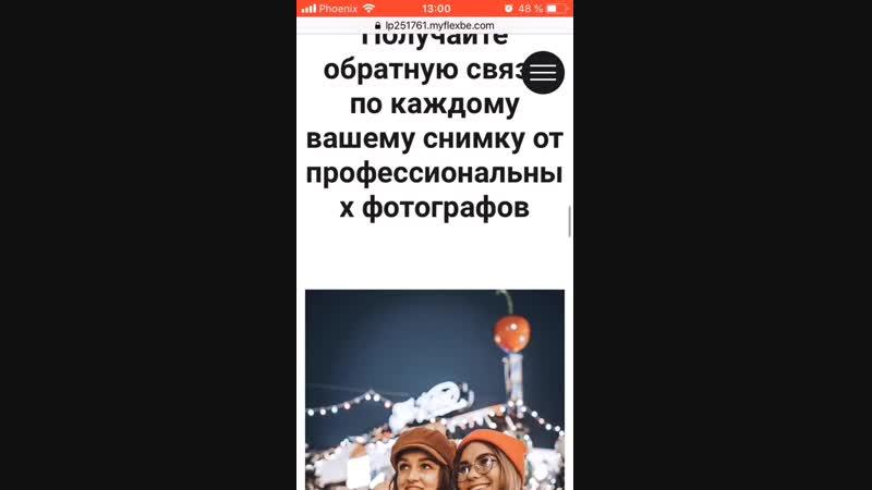 Оформление Landing Page школы мобильной фотографии Photo.delo