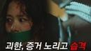 WATCHER(왓쳐) (7년 전) 김현주, 증거 노린 괴한에 습격당하다! WATCHER EP.3