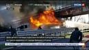 Новости на Россия 24 • Авария с автоцистерной в Италии: шесть человек погибли