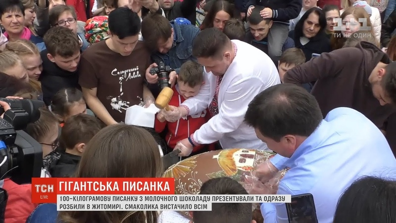 У Житомирі на Великдень презентували та одразу розбили 100-кілограмову шоколадну писанку