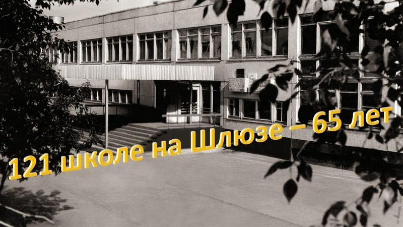 ШКОЛЕ 121 на Шлюзе - 65 лет wmv