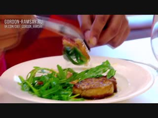 Гордон Рамзи показывает как готовить фуа-гра