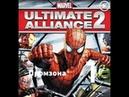 Marvel Ultimate Alliance 2 Промзона ч.1
