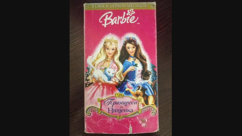 Барби. Принцесса И Нищенка (2004)