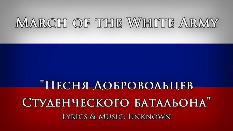 March of the White Army — Song of the Volunteer Students Batalion