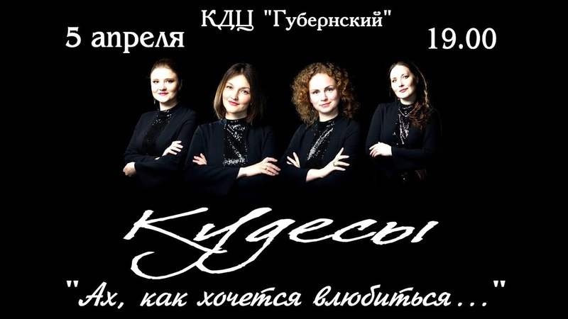 Фолк группа КУДЕСЫ