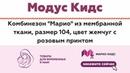 Модус Кидс Комбинезон Марио из мембранной ткани размер 104 цвет жемчуг с розовым принтом