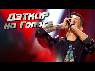 Дэткор на Голосе! Telmuunbayar.Ts - Crewcabanger (Chelsea Grin Cover) | The Voice of Mongolia 2018