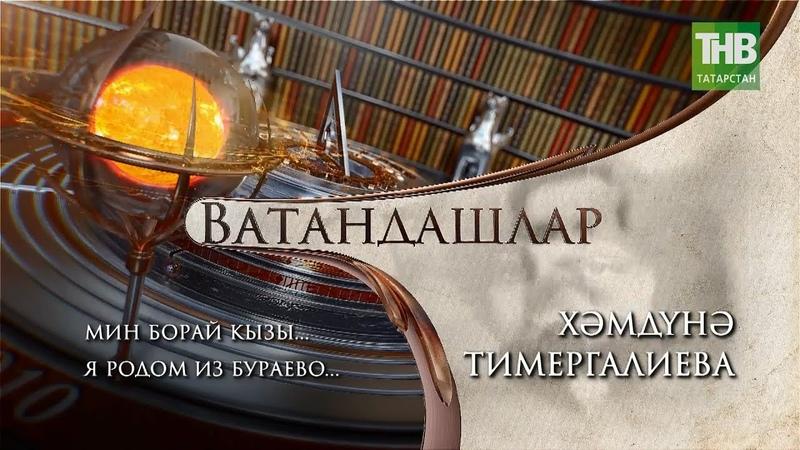 Хамдуна Тимергалиева я родом из Бураева. СоотечественникиВатандашлар 280917 ТНВ
