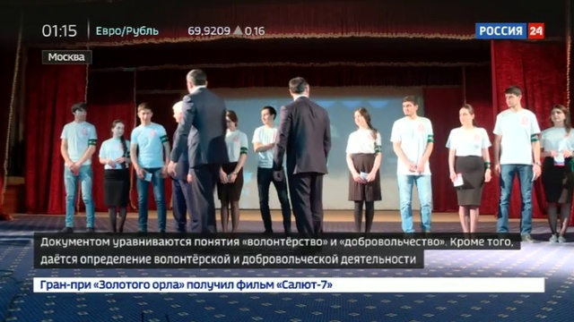Новости на Россия 24 • Депутаты ГД РФ приняли законы о волонтерах и билетах на ЧМ-2018