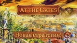 Jon Shafer's At the Gates - Новая стратегия от дизайнера Civilization 5! + Розыгрыш