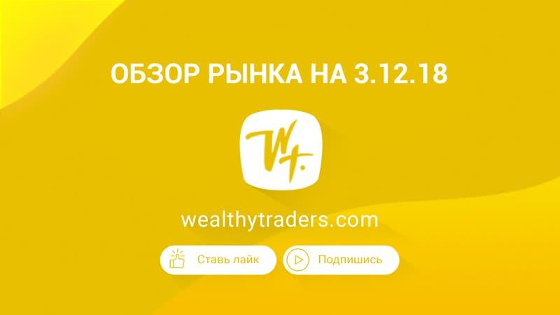 Аналитический обзор рынка на 3 декабря 2018 г.