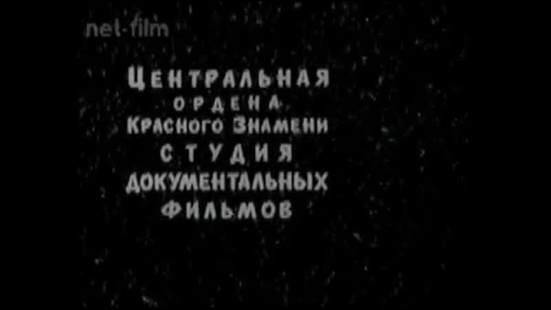 Фильм Подвиг. (1966) Киноповесть о Ф. Э. Дзержинском